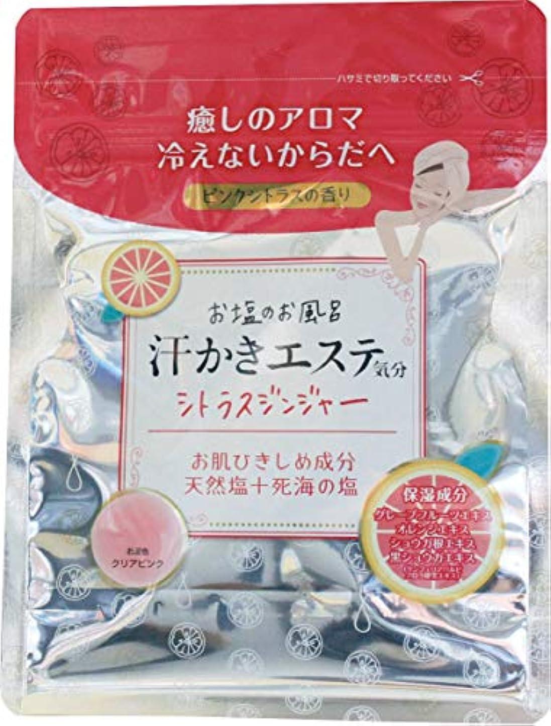 家事カヌーアフリカマックス 汗かきエステ気分 シトラスジンジャー 入浴剤 500g