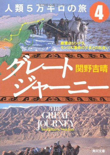 グレートジャーニー 人類5万キロの旅4 厳寒のツンドラ、モンゴル運命の少女との出会い (角川文庫)の詳細を見る
