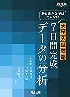 教科書だけでは足りない大学入試攻略7日間完成データの分析 (河合塾シリーズ)