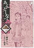 あんどーなつ 江戸和菓子職人物語(11) (ビッグコミックス)