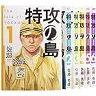 特攻の島 コミック 1-6巻セット (芳文社コミックス)