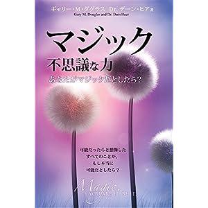 マジック 不思議な力 Magic You Are It Be It -日本語