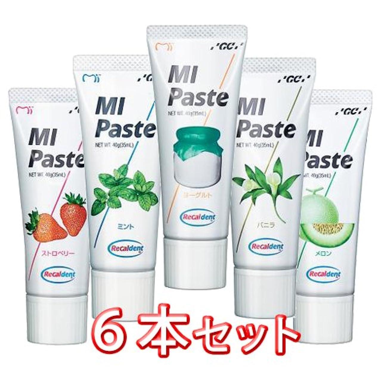 レンド熟読帳面ジーシー GC MI ペースト 40g×6本 アソート