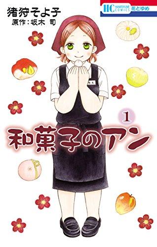 和菓子のアン 1 (花とゆめコミックス)