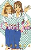 ★【100%ポイント還元】【Kindle本】Good Job グッジョブ(1) (Kissコミックス)が特価!