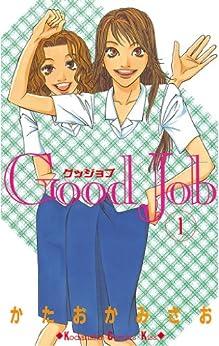 [かたおかみさお]のGood Job グッジョブ(1) (Kissコミックス)