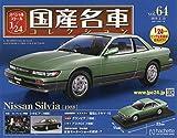 スペシャルスケール1/24国産名車コレクション(64) 2019年 2/19 号 [雑誌]