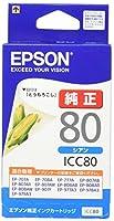 EPSONインクカートリッジ ICC80 シアン