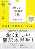 Let's Start! 新しい日商簿記3級 過去&予想問題セレクション 2020年度版 (ベストライセンスシリーズ)