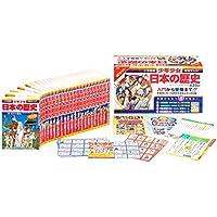 学習まんが少年少女日本の歴史全23巻新セット