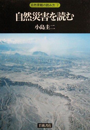 自然災害を読む (自然景観の読み方 7)