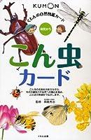 こん虫カード (くもんの自然図鑑カード)