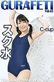 GURAFETI045「スク水とセーラー服」松下美保 GURA FETI