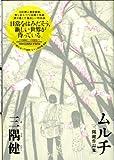 ムルチ / 三隅 健 のシリーズ情報を見る