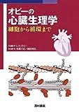 オピーの心臓生理学―細胞から循環まで