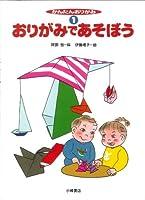 かんたんおりがみ (1)