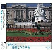 NHK名曲アルバム エッセンシャルシリーズ6 「惑星」から木星 イギリス(1)
