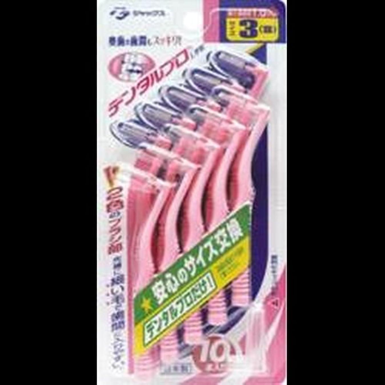 デンタルプロ L字型歯間ブラシ サイズ3(S) ×2セット