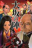 大坂の陣 (学研まんが 対決日本史シリーズ)