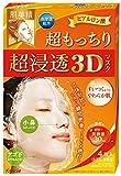 肌美精 超浸透3Dマスク 超もっちり 4枚入
