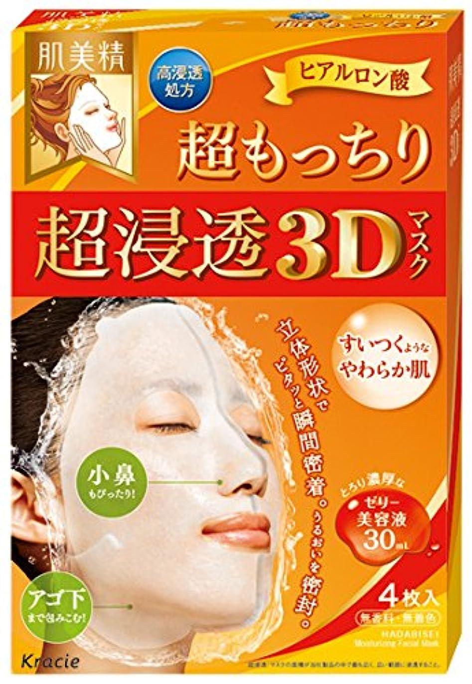 韻無許可ほのか欠品クラシエ 肌美精 超浸透3Dマスク 超もっちり 4枚入 (立体形状のシート3Dマスク ゼリー美容液30ml)×48点セット (4901417630988)