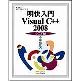 明快入門 Visual C++ 2008 シニア編 (林晴比古実用マスターシリーズ)