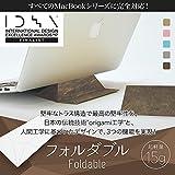 折り紙 マルチノートパソコンスタンド フォルダブル JP Plus 黒谷和紙(Foldable) IDEA2017ファイナリスト選定 世界最軽量15g 肩こり 腰痛 健康 猫背 持ち運び 全MacBook対応 ラップトップ 放熱 折り紙 超軽量 メイドインジャパン