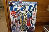 アウトドア用品 Get! vol.2—アウトドアギアマガジン トレッキング用品大満足カタログ! (EICHI MOOK)