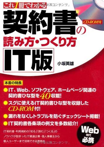 これ1冊でわかる 契約書の読み方・つくり方 IT版 CD-ROM付の詳細を見る