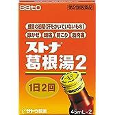 【第2類医薬品】ストナ葛根湯2 45mL×2