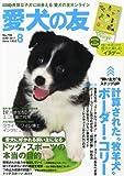 愛犬の友 2011年 08月号 [雑誌]
