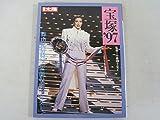 0A3F1 宝塚'97・別冊太陽 1997年 平凡社 表紙:真矢みき 監修:小藤田千栄子