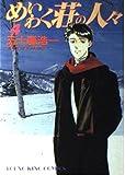 めいわく荘の人々 4 (ヤングキングコミックス)