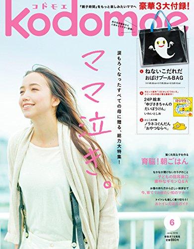 kodomoe(コドモエ) 2016年 06 月号 (雑誌)の詳細を見る