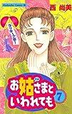 お姑さまといわれても(7) (BE・LOVEコミックス)