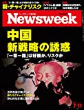 Newsweek (ニューズウィーク日本版) 2017年 7/11号 [中国 新戦略の誘惑]