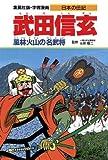 武田信玄 風林火山の名武将 (学習漫画 日本の伝記)
