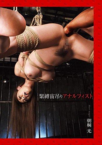 緊縛宙吊りアナルフィスト [DVD]