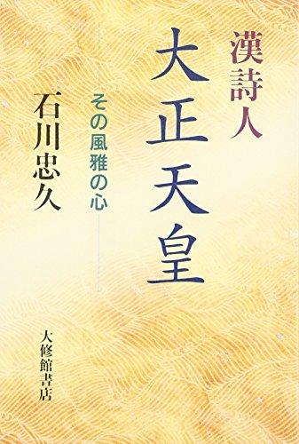 漢詩人大正天皇―その風雅の心