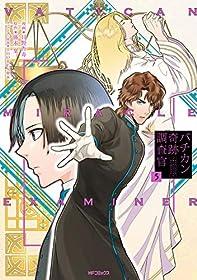 バチカン奇跡調査官5 (MFコミックス ジーンシリーズ)