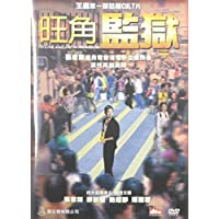 To Live And Die In Mongkok
