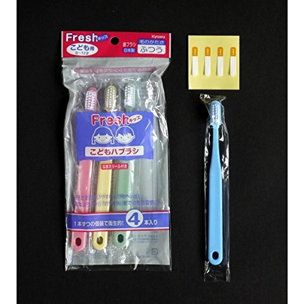 十代の若者たち高層ビル定義する歯ブラシ ふつう こども用 名前シール付 4本入