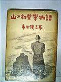 山の初登攀物語 (1949年)