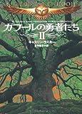 ガフールの勇者たち Ⅱ (MF文庫 ダ・ヴィンチ き 3-2)