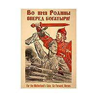 War WWII Soviet USSR Red Army Hero Forward Ivan Soldier Wall Art Print 戦争第二次世界大戦ソビエトソビエト連邦軍勇者兵士壁