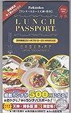 ランチパスポート天神・博多Vol.3 (ランチパスポートシリーズ)
