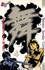 舞(まい)(4) (少年サンデーコミックス)