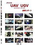 アメリカ UAV UGV (無人飛行機・無人車両) 最新レポート