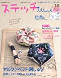 ステッチidees vol.16 (Heart Warming Life Series) 画像