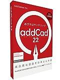 addCad 22 64bitパッケージ版(永久ライセンス)